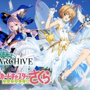 【コラボ】「Lost Archive -ロストアーカイブ-」が、TVアニメ「カードキャプターさくら クリアカード編」とのコラボを開催予定