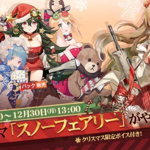 【ドルフロ】12/7より、クリスマススキン「スノーフェアリー」開始