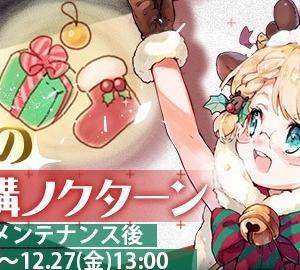 【ドルフロ】 クリスマスイベント「雪夜の無礼講ノクターン」攻略動画