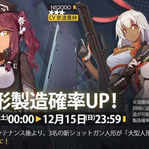 【ドルフロ】12/14・15 新SG人形製造確率UPイベント開催