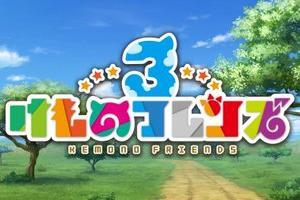 「けものフレンズ3」8月22日(木)に「けものフレンズ3 わくわく探検レポート #3.0」を放送予定