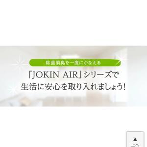 #jokin_air ④