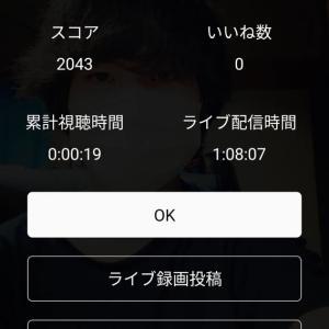 イチナナ配信あぱ日記11日目