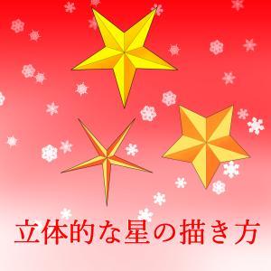 クリスタで立体的な星を簡単に描く方法を3つ紹介【クリスマスイラストにも】