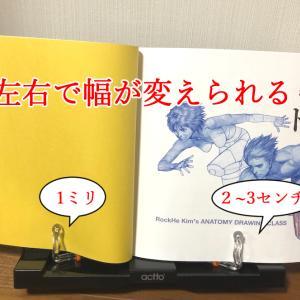 【イラスト練習】買って良かったもの【 本の厚みに対応できるacttoのブックスタンド】