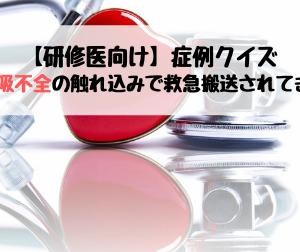 【研修医向け】症例クイズ ー重症呼吸不全の触れ込みで救急搬送されてきた一例