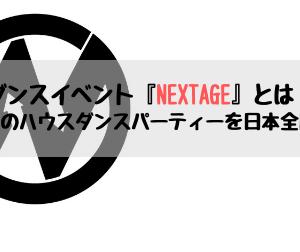 ダンスイベント『NEXTAGE』とはー広島発のハウスダンスパーティーを日本全国へ!