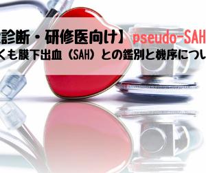 【画像診断・研修医向け】pseudo-SAHとは?ーくも膜下出血(SAH)との鑑別と機序について説明