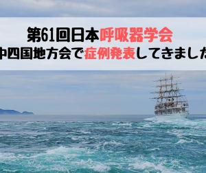 研修医2年目初の学会発表ー第61回日本呼吸器学会 中国・四国地方会で症例発表してきました