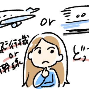 【2019年お盆】東京-大阪を1番お得に移動できる交通手段は?