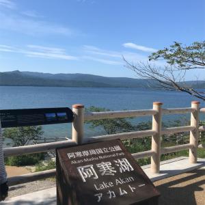 道東の旅 三大湖編