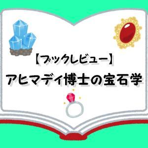【ブックレビュー】アヒマディ博士の宝石学