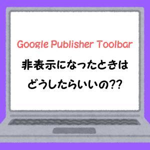 Google Publisher Toolbar 画面が非表示になったときの対処法