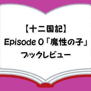 【十二国記】Episode0「魔性の子」ブックレビュー