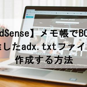 【AdSense】メモ帳でBOMを削除したadx.txtファイルを作成する方法