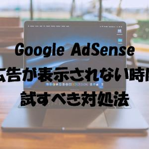 【Google AdSense】WordPressで広告が表示されない時の対処法