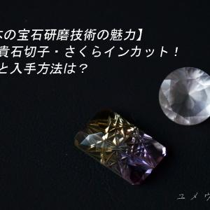 【日本の宝石研磨技術の魅力】甲州貴石切子・さくらインカット!価格と入手方法は?