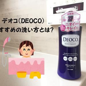 【ロート製薬】デオコ(DEOCO)おすすめの洗い方とは?