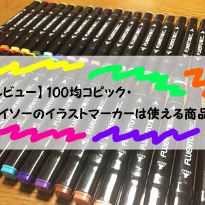 【レビュー】100均コピック・ダイソーのイラストマーカーは使える商品?