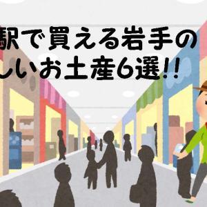 盛岡駅で買える岩手の美味しいお土産6選!!