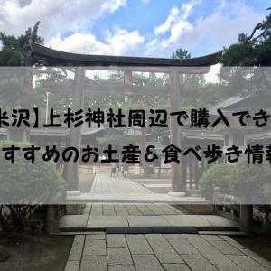 【米沢】上杉神社周辺で購入できるおすすめのお土産&食べ歩き情報