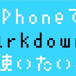【スマホ】iPhoneでmarkdownを使いたい2【マークダウン】