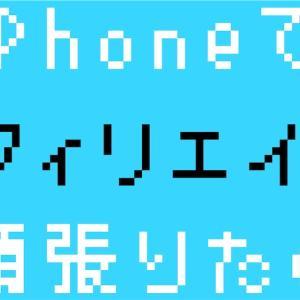 【スマホ】iPhoneでアフィエイトを頑張りたい2【ASP】