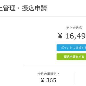 9月の結果発表!