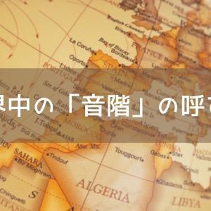 世界中の「音階」の呼び方