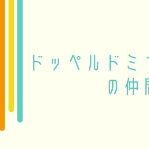 【はじめての和声法】13.ドッペルドミナンテの仲間たち
