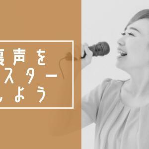 【簡単ヴォーカルレッスン】02.裏声をマスターしよう