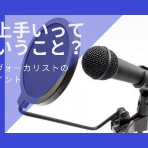 【簡単ヴォーカルレッスン】01.歌が上手いってどういうこと? 魅力的なヴォーカリストの5つのポイント