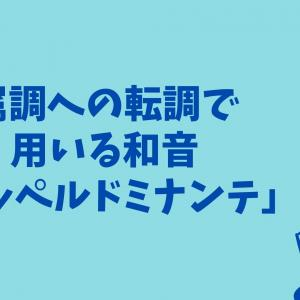 【はじめての和声法】12.属調への転調で用いる和音「ドッペルドミナンテ」①