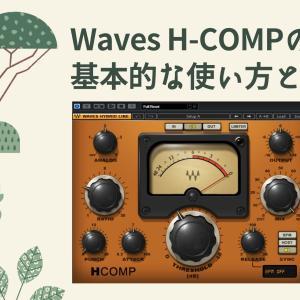 【プラグインの森】WAVES H-COMPの基本的な使い方と活用法