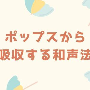 【はじめての和声法】19.ポップスから吸収する和声法