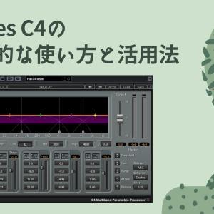 【プラグインの森】WAVES C4の基本的な使い方と活用法