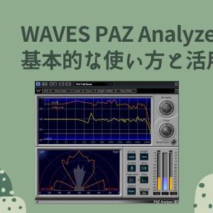 【プラグインの森】WAVES PAZ Analyzerの基本的な使い方と活用法