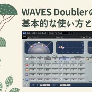 【プラグインの森】WAVES Doublerの基本的な使い方と活用法