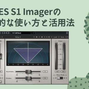 【プラグインの森】WAVES S1 Imagerの基本的な使い方と活用法