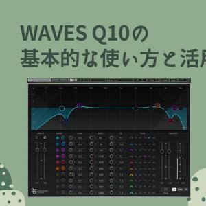 【プラグインの森】WAVES Q10の基本的な使い方と活用法