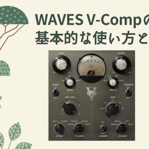 【プラグインの森】WAVES V-Compの基本的な使い方と活用法