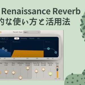 【プラグインの森】WAVES Renaissance Reverbの基本的な使い方と活用法