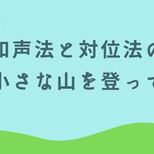 【和声法&対位法】和声法と対位法の小さな山を登って
