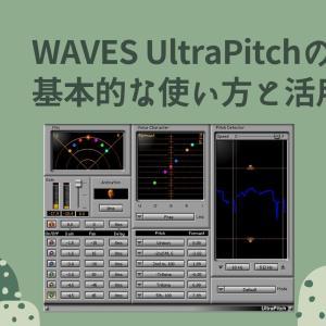 【プラグインの森】WAVES UltraPitchの基本的な使い方と活用法