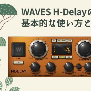 【プラグインの森】WAVES H-Delayの基本的な使い方と活用法