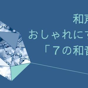 【はじめての和声法】10.和声をおしゃれにする「7の和音」