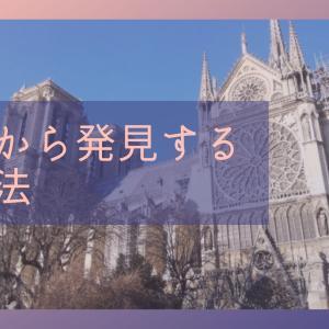 【はじめての対位法】09.中世から発見する対位法