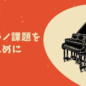 【はじめての和声法】09.ソプラノ課題を解くために