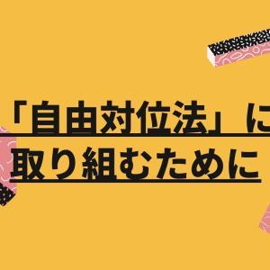 【はじめての対位法】08.「自由対位法」に取り組むために