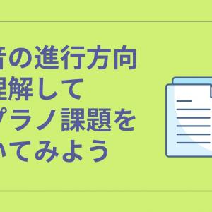 【はじめての和声法】08.和音の進行方向を理解してソプラノ課題を解いてみよう